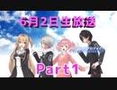 第1回 ゲーム部プロジェクト生放送!!Part1♪