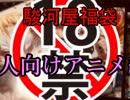 (R18)大人向け福袋開封動画