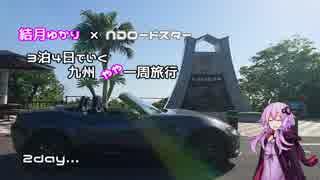 【ゆかり車載】九州をやや一周してきた 2日目【NDロードスター】