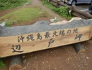 第42位:【ゆっくり】徒歩で日本一周part324【国頭】 thumbnail