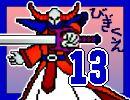 【顔出し実況】レトロゲ好きによるファミコン風フリーRPG【ビギニングクエスト】part13