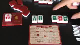 フクハナのボードゲーム紹介 No.260『すずめ雀』