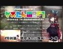#特別編 BF1「需要有!? 爆死シーン集」【東北きりたん実況】