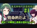 【Besiege】東北姉妹の兵器開発記 #1