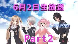 第1回 ゲーム部プロジェクト生放送!!Par
