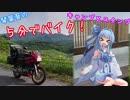 【ボイロ車載】琴葉葵の5分でバイク!「キャンプとスタンプ」