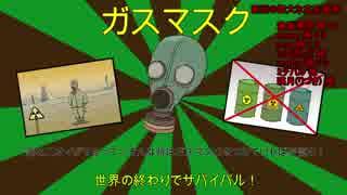 【VOICEROID実況プレイ】60 Seconds! :3【Steam積みゲー消化】