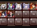 【復刻】女王の騎獣戦車 神級 ☆3 【ケラ王子+未覚醒イベユニ×7】