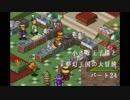 【ポポローグ】小さな王子様と夢幻王国の大冒険 Part.24【実況】