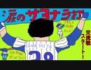 【2018】横浜DeNAベイスターズを振り返る会9【交流戦】