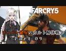 【FarCry5】リーパー紲星のカルト解体戦争 Part09【VOICEROID...