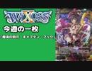【WIXOSS】今週の一枚「魔海の鉤爪 キャプテン・フック」♯5