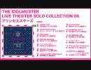 【試聴動画】THE IDOLM@STER LIVE THE@TER SOLO COLLECTION 06 プリンセススターズ