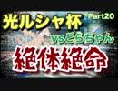 【ポケモンUSM】過去最大のピンチ!!光ルシャ杯第3回戦は死闘だった