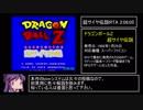 超サイヤ伝説バグなしRTA 2:06:05 1/4 thumbnail