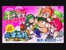 【パワプロアプリ】北雪高校【作業用BGM】