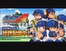 【パワプロアプリ】青道高校【作業用BGM】