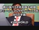【KSM】親日国パラオ共和国大統領 とパラオ人イナボイナボさんから日本人へのメッセージ