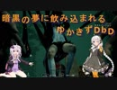 【Dead by Daylight】暗黒の夢に飲み込まれるきずゆかDbD part4【VOICEROID実況プレイ】