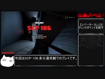 SCP Secret Laboratory】ねこがSCP:CBのオンラインFPS版を解説します