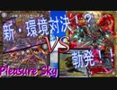 新環境対決!?勃発! 最強!轟轟轟ブランド!!【Pleasure Sky】DM対戦動画!18戦目! thumbnail