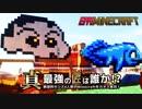【日刊Minecraft】真・最強の匠は誰か!?絶望的センス4人衆がMinecraftをカオス実況第九十三話!