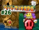 【実況】薄いマリオと厚いストーリー【ペーパーマリオRPG】 ページ26