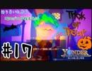 辿り着いた島で、ほのぼの冒険&生活#17【Yonder】