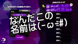 【ガルナ/オワタP】スプラトゥーン2 1on1 ガチマッチ【vs セピア(-ω-) 1】