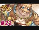 【実況】台湾産ケモノBLゲーム【家有大猫 Nekojishi】#22