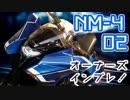 【ホンダ】NM4-02 オーナーズ インプレッション【紹介動画】