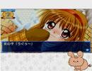 【Kanon】ルームメイト ~五十嵐裕美~【第5回】