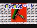 【実況】スプラトゥーン2でえんじょい Part55 ロボボムの暴力、殺意S+のカローラデコ【ナワバリ】