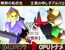 【幻想杯】64スマブラCPUトナメ実況【二回戦第三試合】