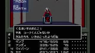 【真・女神転生I】初見実況プレイ93