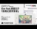 Eve feat.初音ミク「お気に召すまま」/ ニンテンドー3DSテーマ ニコニコアレンジ
