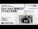 Eve feat.初音ミク「ナンセンス文学」/ ニンテンドー3DSテーマ ニコニコアレンジ