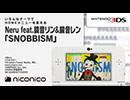 Neru feat.鏡音リン&鏡音レン「SNOBBISM」/ ニンテンドー3DSテーマ ニコニコアレンジ