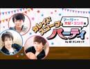 【ラジオ】『アーサー・大紀・ヨシキのカレイドスコープ・パーティー』(43)