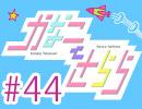 『かなことさらら』 #44【ラジオ版】