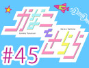 『かなことさらら』 #45【ラジオ版】