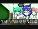 生徒会活動記録 / 猫耳と倶楽部と異世界事変【三話前編】