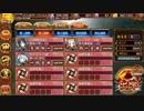【名城番付】三原城と行くイマガーヨシモッチョ3人攻略【今川義元の段】