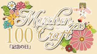 MarchenCraft~メルヘンクラフト~Part.100【Minecraftゆっくり実況】