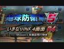 【地球防衛軍5】いきなりINF4画面R4 M5【ゆっくり実況】