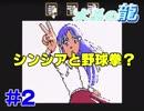 【水晶の龍実況】普通にプレイすると何回でクリアできるか?Part2