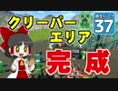 【Planet Coaster 】ようこそ! 博士パークへ! #37【ゆっくり実況】