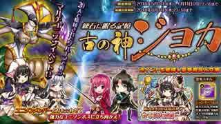 【オトギフロンティア】錬石に眠る記憶 古の神ジョカ ボス戦BGM