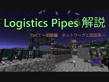 minecraft logistics pipes
