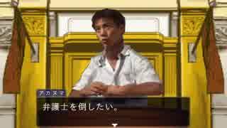 逆転淫夢裁判 第3話「神になる逆転」part6『誰?』
